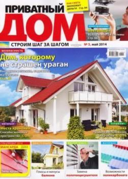 privatnyy-dom-05-2014