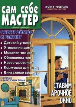 sam-sebe-master-2-fevral-2014