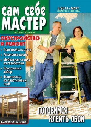 sam-sebe-master-3-mart-2014