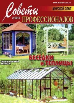 sovety-professionalov-aprel-2014