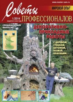 sovety-professionalov-fevral-2014
