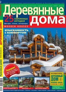 _derevyannye-doma-1-2014