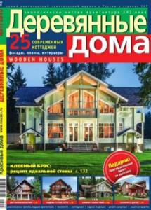 derevyannye-doma-5-2013