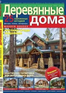 derevyannye-doma-6-2013