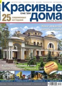 krasivye-doma-1-yanvar-2014