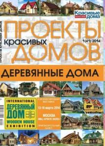 proekty-krasivyh-domov-1-yanvar-2014
