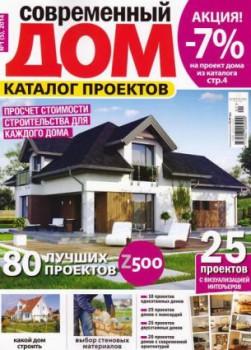 sovremennyy-dom.-katalog-proektov-05-2014