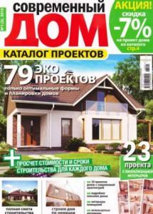 sovremennyy-dom.-katalog-proektov-1-2013